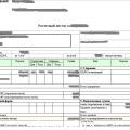 Расчетный листок с суммами по страховым взносам в ПФР