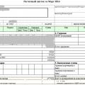Расчетные листки организаций с суммами взносов, в ФСС, ФФОМС, ПФР на ОПС